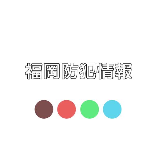 福岡防犯情報 工具 LOGO-阿達玩APP