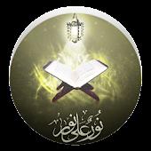 Quran Streaming