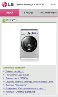 LG Home appliance - screenshot thumbnail