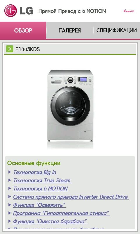 LG Home appliance - screenshot