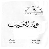 Feast Of Cross Arabic