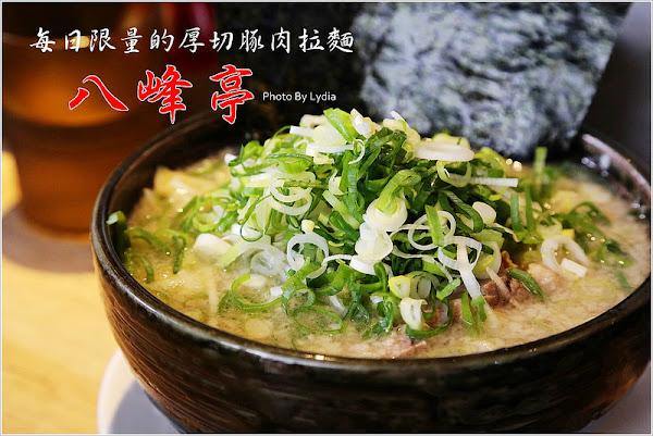 八峰亭日式拉麵~不能選時段、不能預訂位、排隊還不一定吃的到的殘酷限量拉麵!