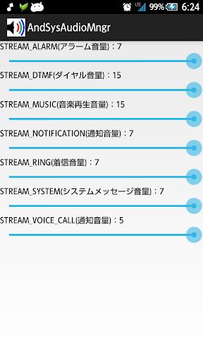 玩程式庫與試用程式App|And Sys Audio Mngr免費|APP試玩