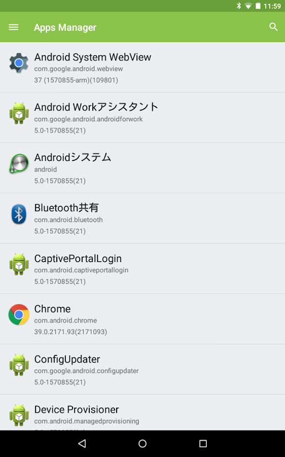 Apps Manager- screenshot