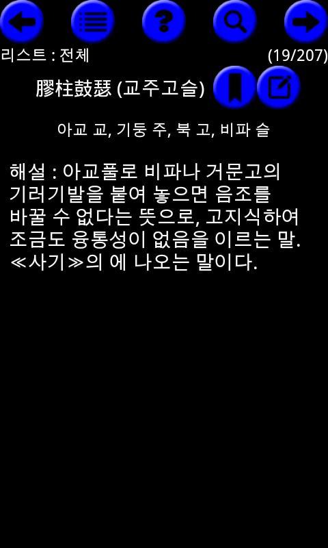 수능대비 고사성어, 한자성어, 사자성어- screenshot