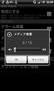 Silent Volume- スクリーンショットのサムネイル