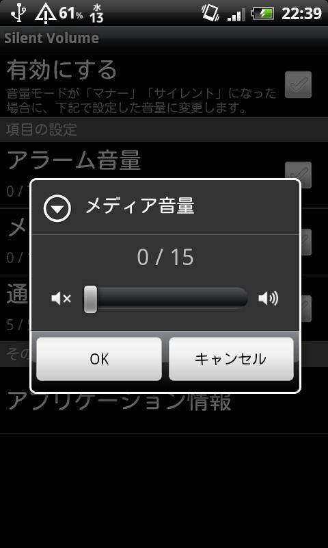 Silent Volume- スクリーンショット
