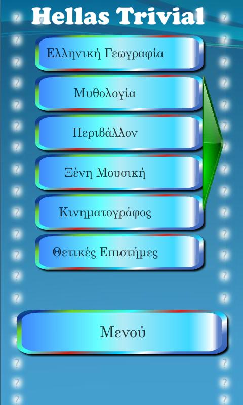 Hellas Greek Quiz Vs (Trivial)- screenshot