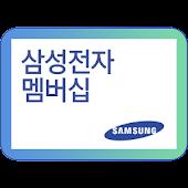 삼성전자 멤버십