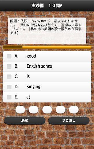 無料教育Appの整序英作文クイズ 英検3級レベル編 |HotApp4Game