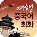 AE 여행 중국어회화 logo