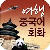 AE 여행 중국어회화
