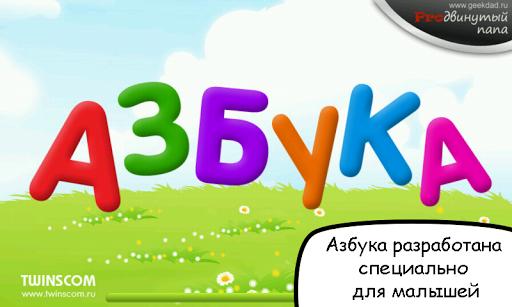 為孩子們的俄文字母