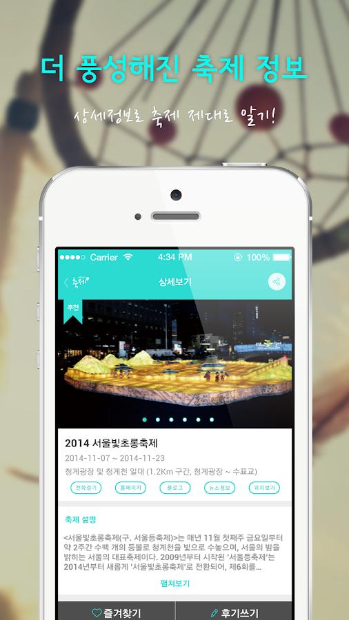 대한민국 축제 - screenshot