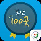 선생님이 추천하는 부산 100 곳 - 부산광역시 교육청 icon