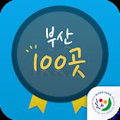 선생님이 추천하는 부산 100 곳 - 부산광역시 교육청