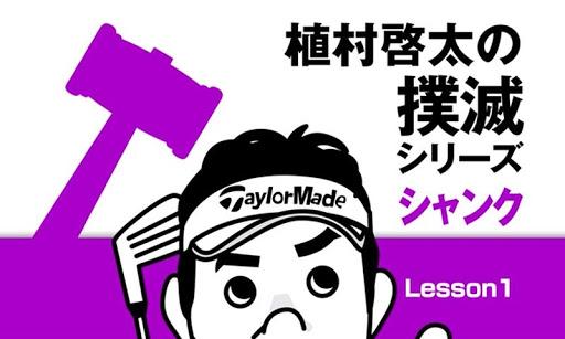 植村啓太のシャンク撲滅 -簡単ゴルフレッスン動画-