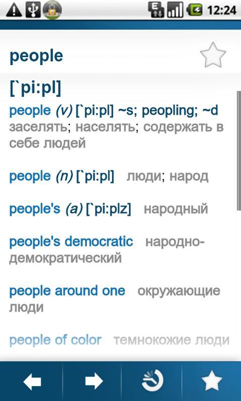 Простой англо-русский словарь с транскрипцией в формате word
