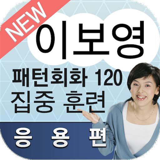 NEW 이보영의 영어 패턴 회화 120 응용편 HD 教育 App LOGO-APP開箱王