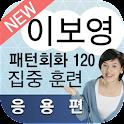 NEW 이보영의 영어 패턴 회화 120 응용편 HD icon
