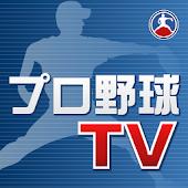 プロ野球TV 野球(巨人・阪神等)の一球速報を3Dアニメで!