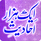 Eik Hazaar Ahadees in Urdu icon