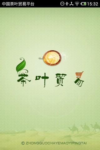 中国茶叶贸易平台