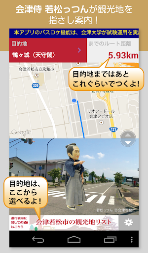無料旅游Appの指さしナビ~会津若松市~|記事Game