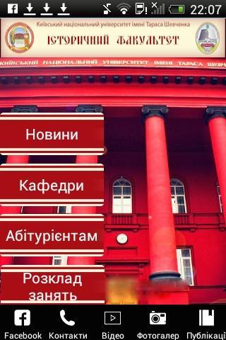 Істфак КНУ ім. Тараса Шевченка