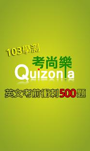 103學測-英文考前衝刺500題