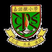 嘉諾撒小學