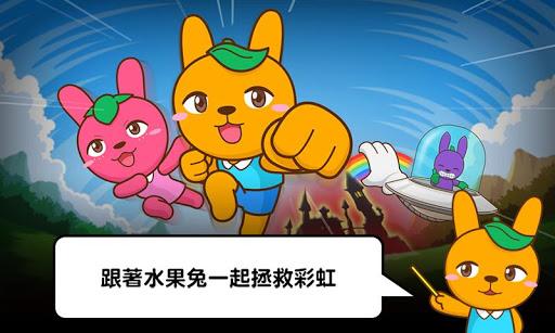 玩免費教育APP|下載七色彩虹大冒險 app不用錢|硬是要APP