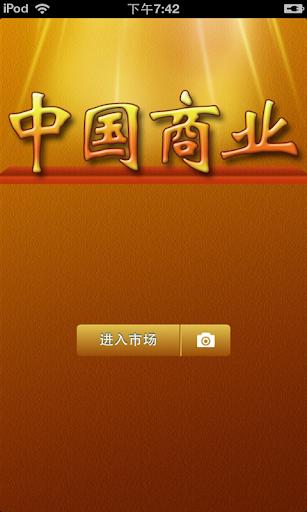 【免費商業App】中国商业平台-APP點子