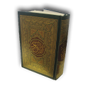 13 Line Quran icon