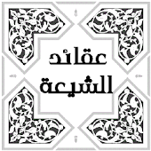 عقائد الشيعة