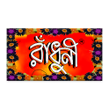 Radhuni Bangla Recipes icon