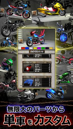 爆走!不良伝説/バイク、単車改造とバトルで目指せ最強ヤンキー|玩動作App免費|玩APPs