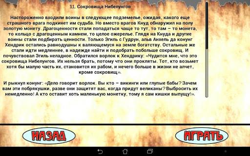 【免費解謎App】Рагнарок: Оружие богов-APP點子