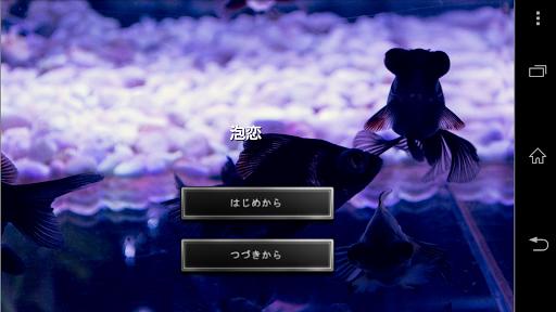無料拼字Appの泡恋 -ビジュアルノベル-|記事Game