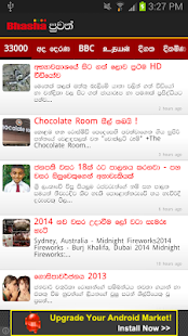 Bhasha Puvath | Sri Lanka News - screenshot thumbnail