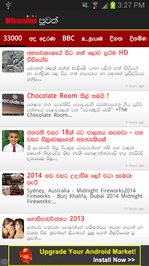 Bhasha Puvath | Sri Lanka News - screenshot