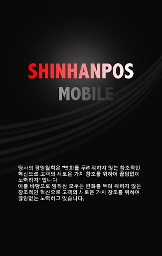 ShinHan 근태관리