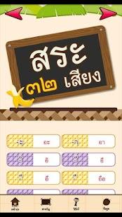 แบบฝึกอ่านภาษาไทย ประสมสระ - screenshot thumbnail