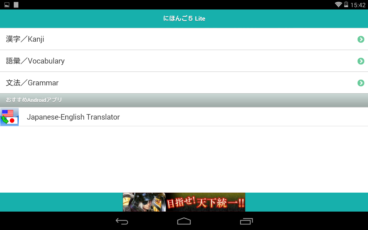 JAPANESE 5 Lite (JLPT N1)- screenshot