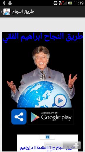 طريق النجاح د. ابراهيم الفقي