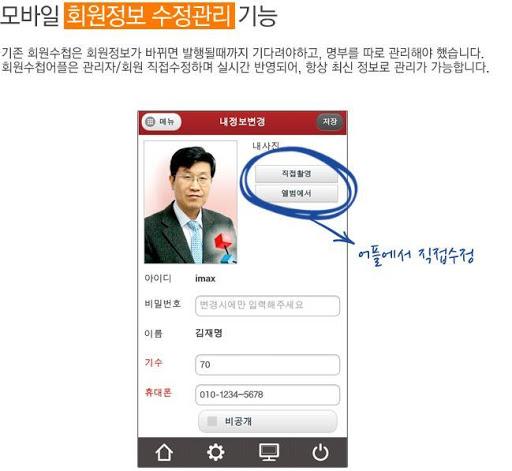 【免費通訊App】와우폴 - 경찰대학 총동문회-APP點子