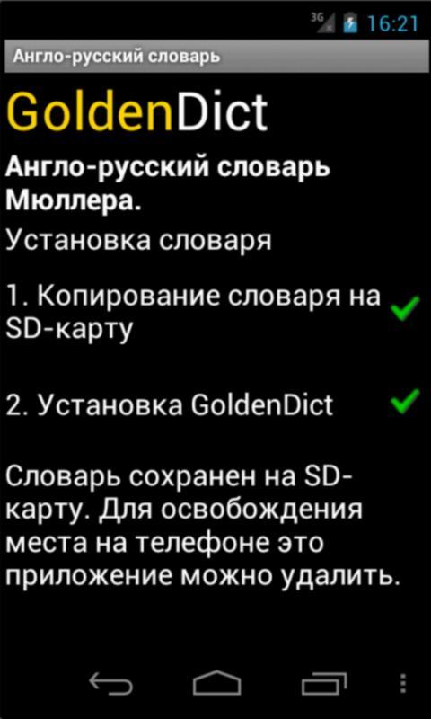 Англо-русский словарь Мюллера - screenshot