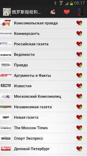 俄羅斯報紙和新聞