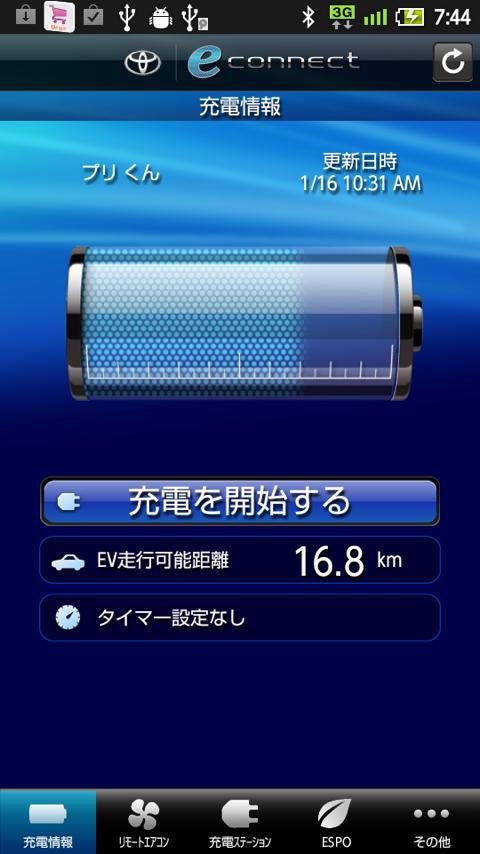 eConnect for PHV- screenshot