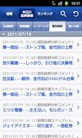 Screenshot of 速報!株式ニュース